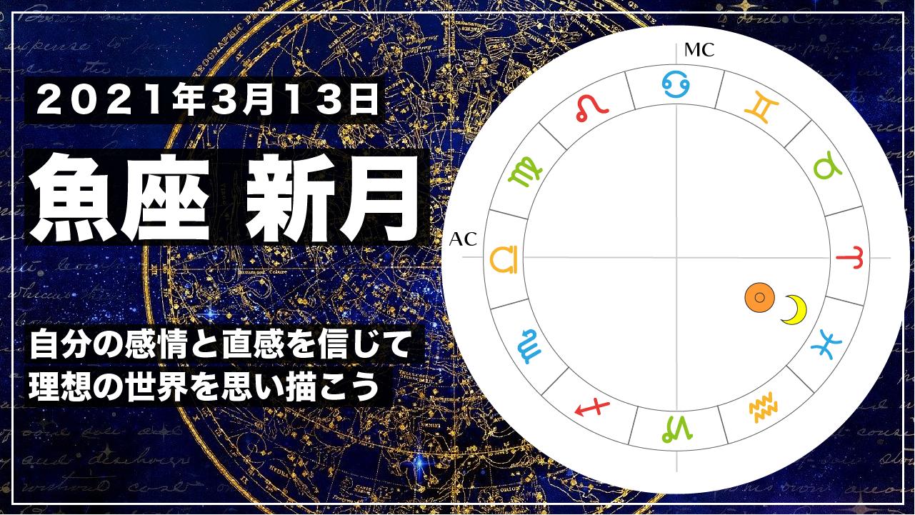 2021年3月13日 魚座新月 自分の感情と直感を信じて理想の世界を思い描こう