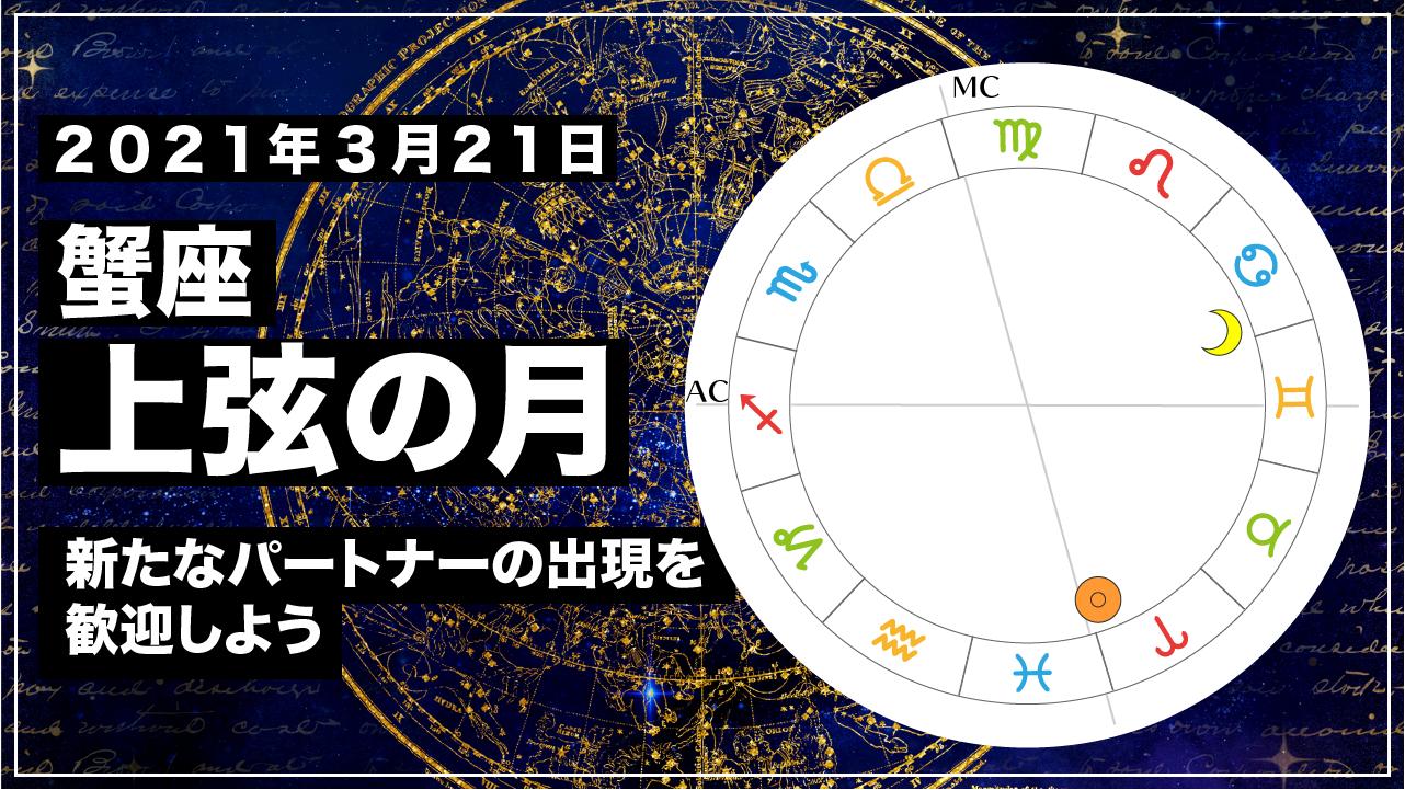 2021年3月21日 蟹座 上弦の月|新たなパートナーの出現を歓迎しよう