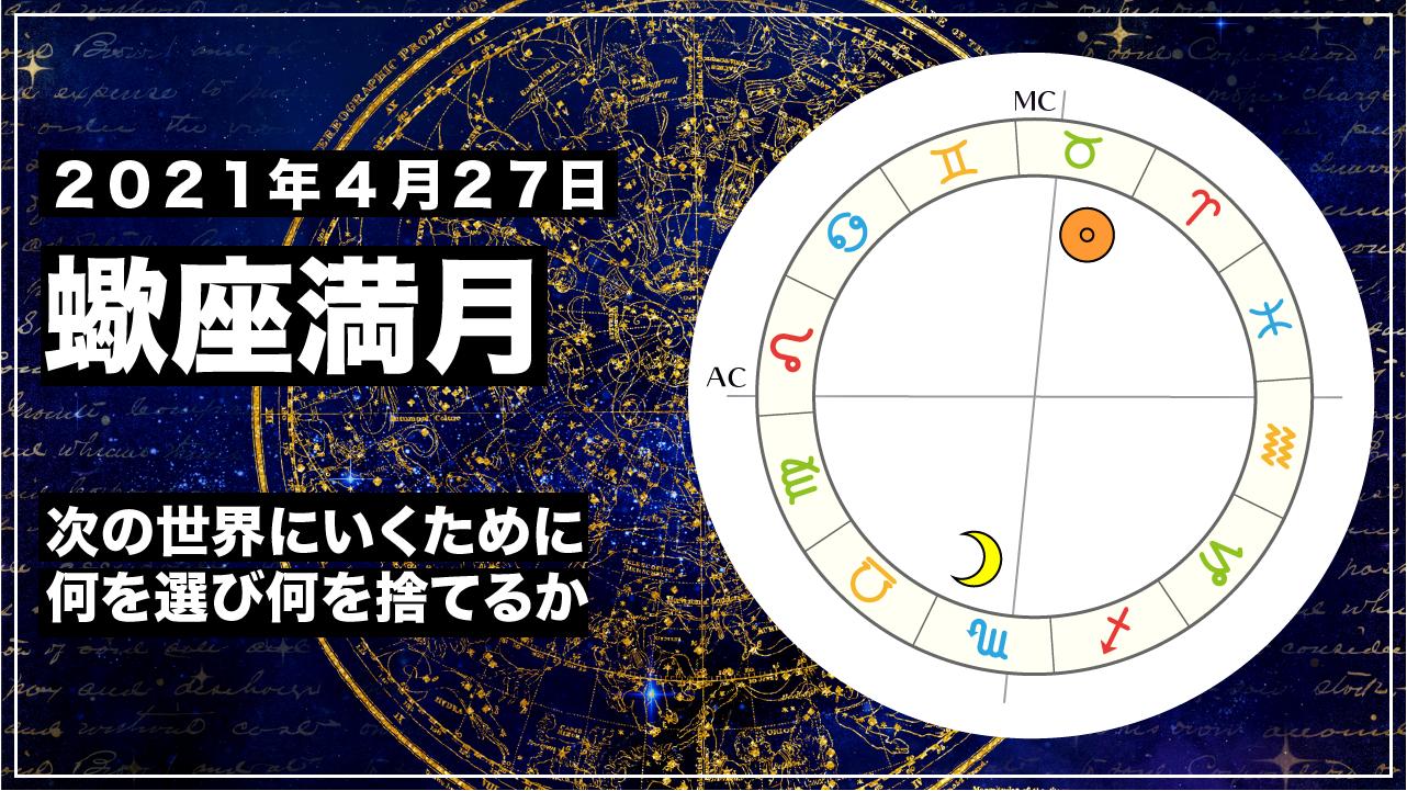 2021年4月27日 蠍座満月|理想世界にいくために何を選び何を捨てるか