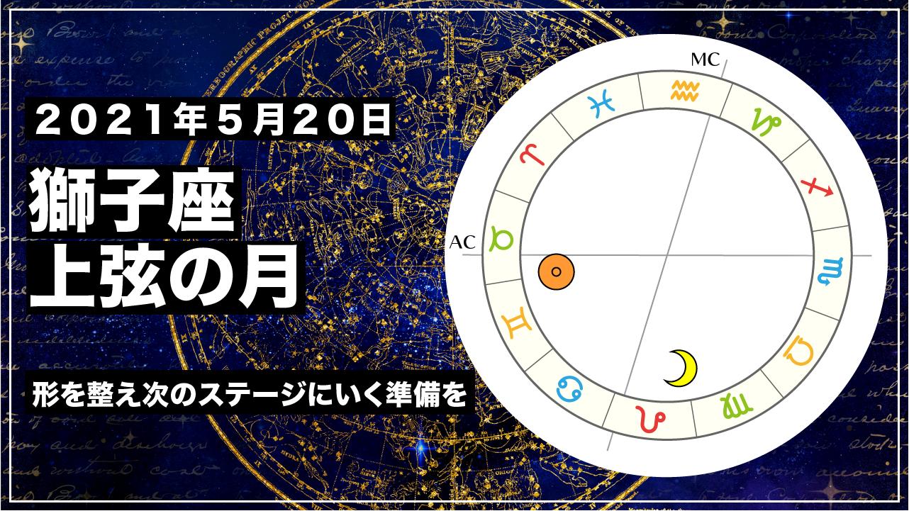 2021年5月20日 獅子座上弦の月|次のステージに行くために形を整える