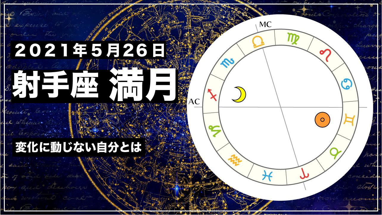 射手座満月 皆既月食 2021年5月26日 変化に動じない自分とは